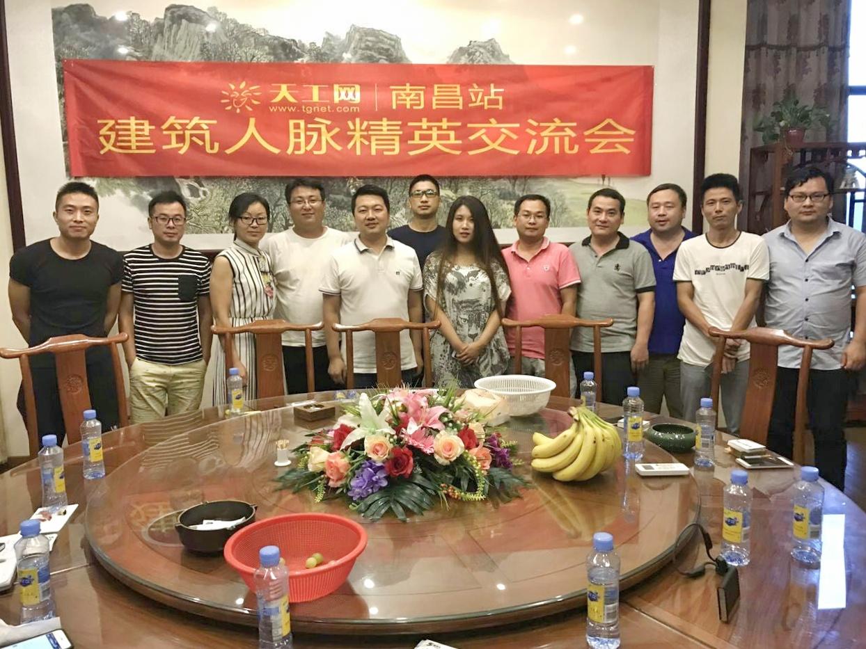 2017天工网(南昌)建筑人脉精英交流会