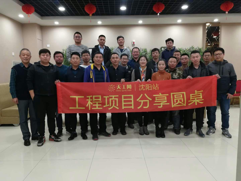 2017天工(沈阳)工程项目分享圆桌