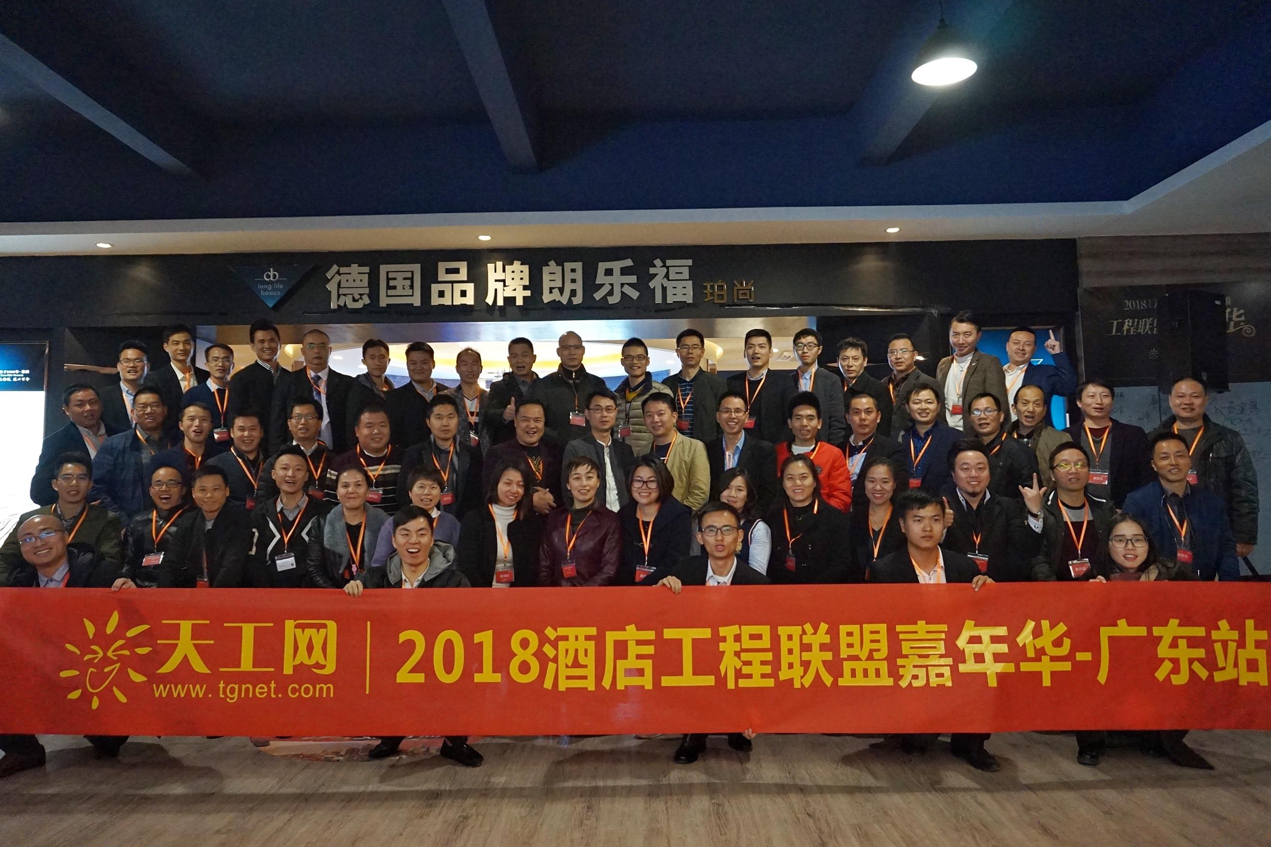 2018天工网酒店工程联盟嘉年华――广东站