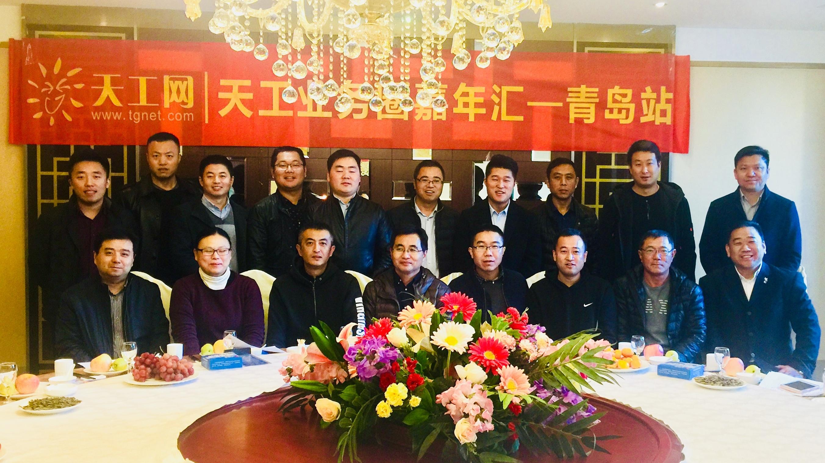 2017天工网工程联盟会——青岛站