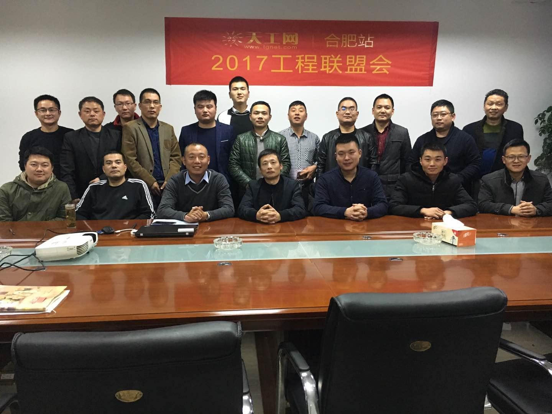 2017天工网工程联盟会——合肥站