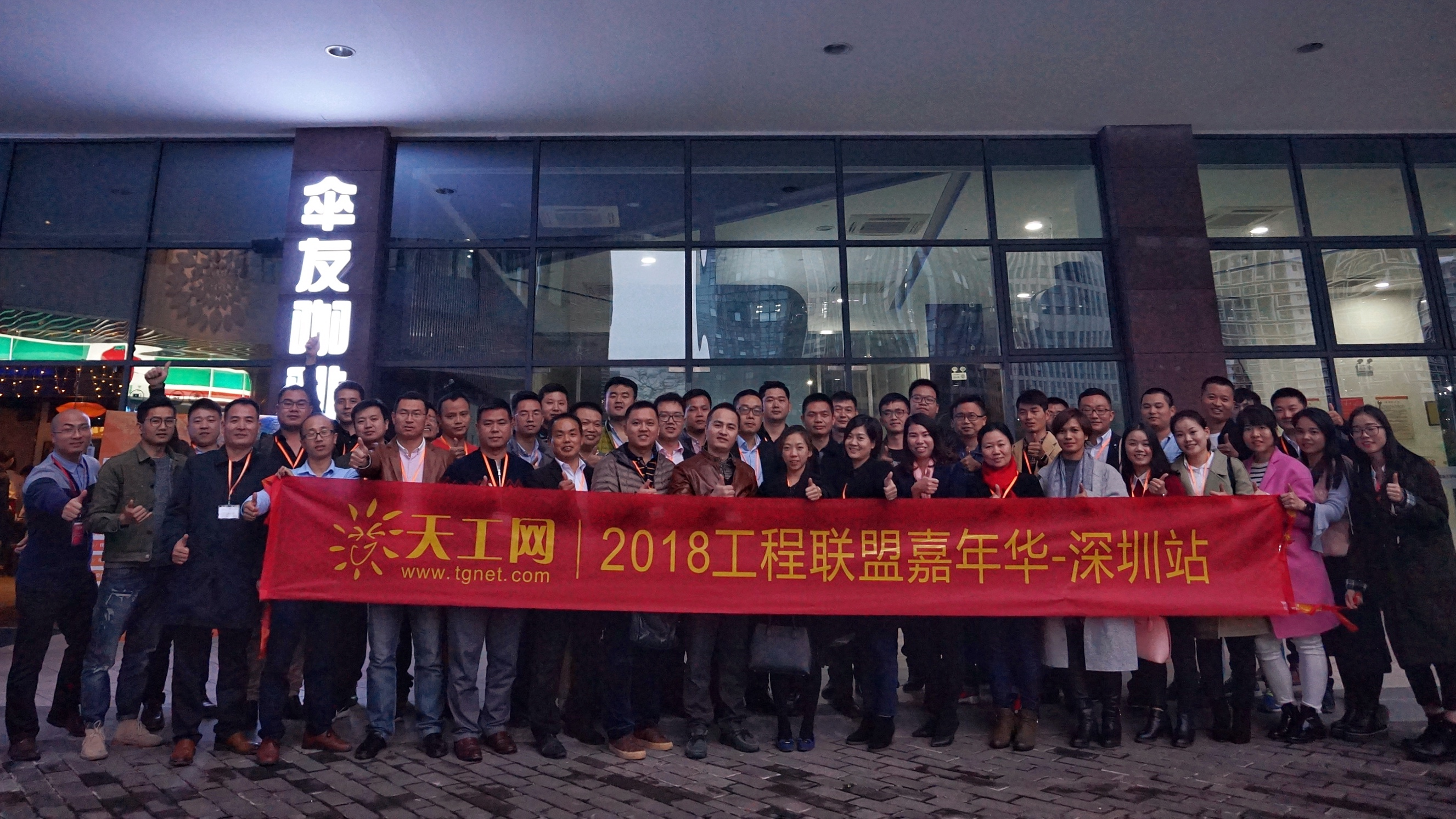 2018天工网工程联盟嘉年华――深圳站