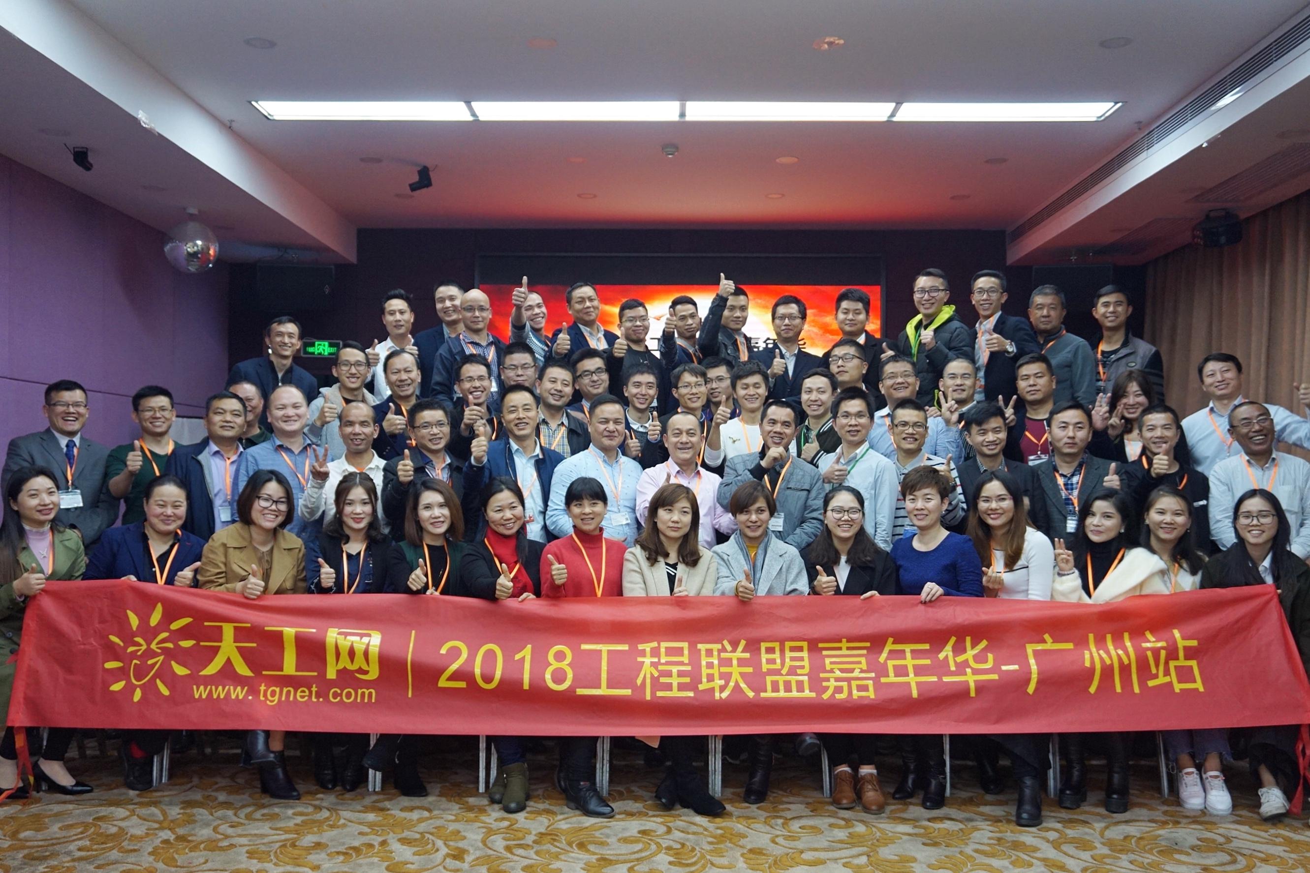 2018天工网工程联盟嘉年华-广州站
