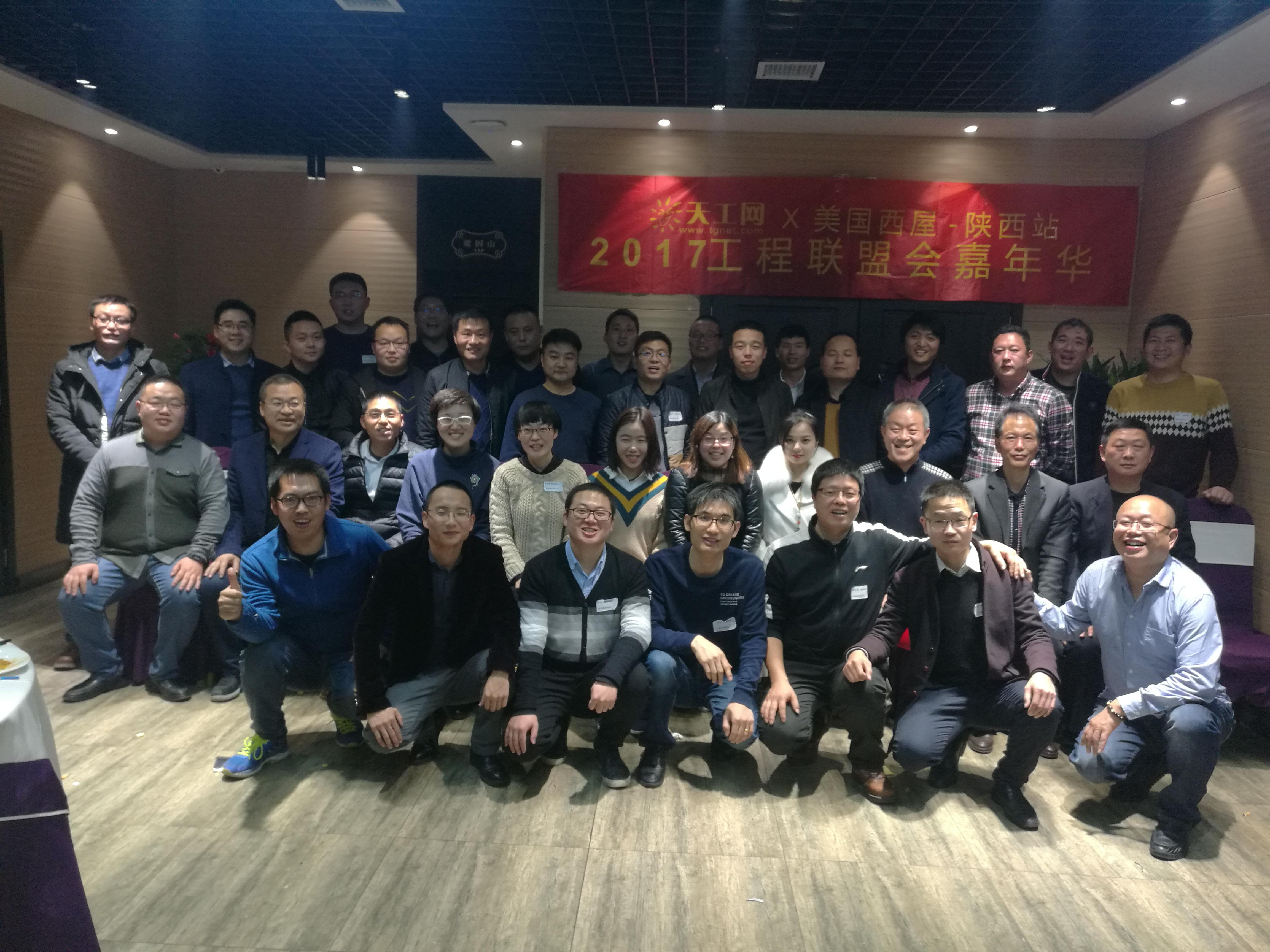 2017天工网工程联盟-陕西站