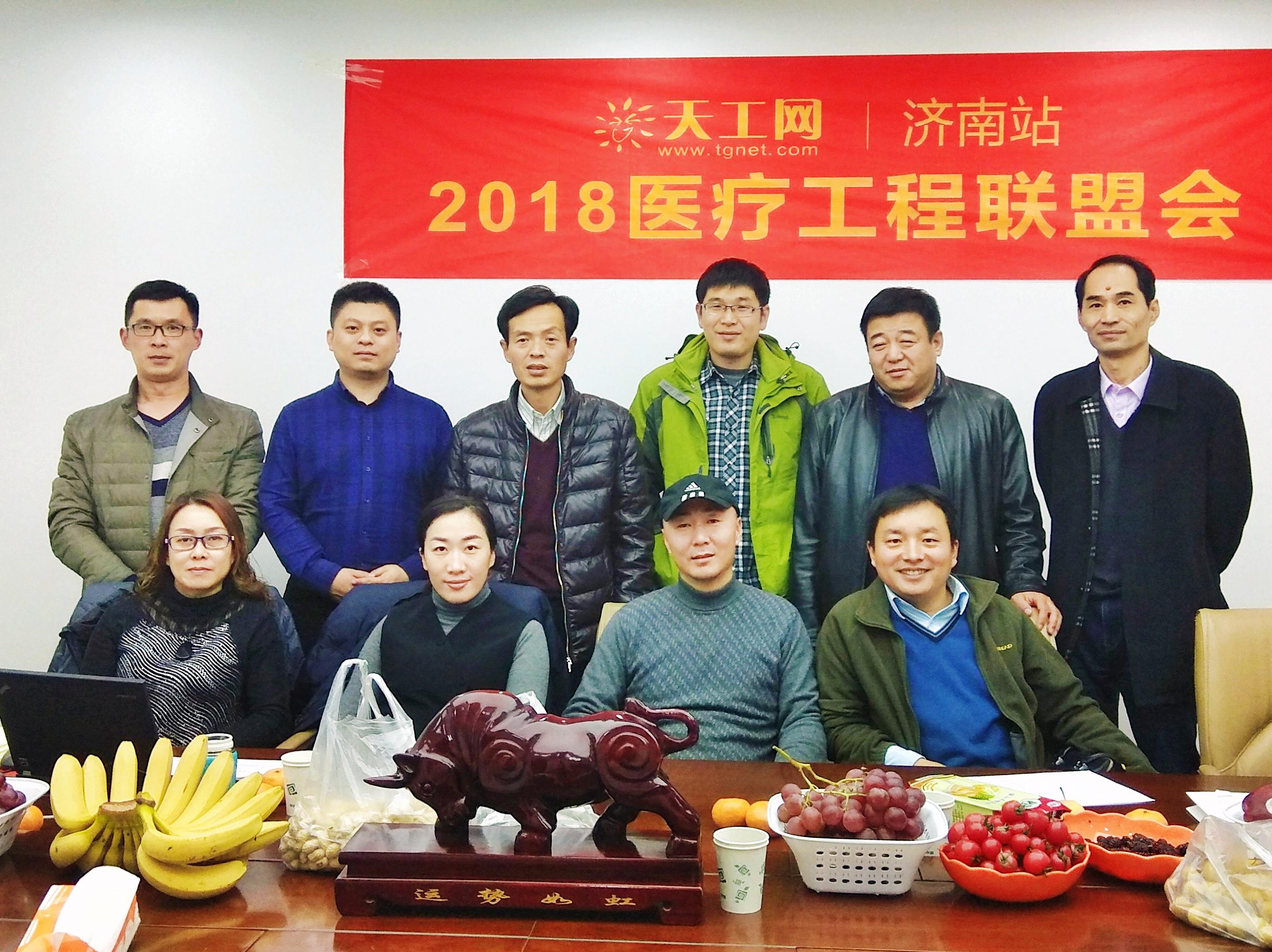 2017天工网医院工程交流会——山东站