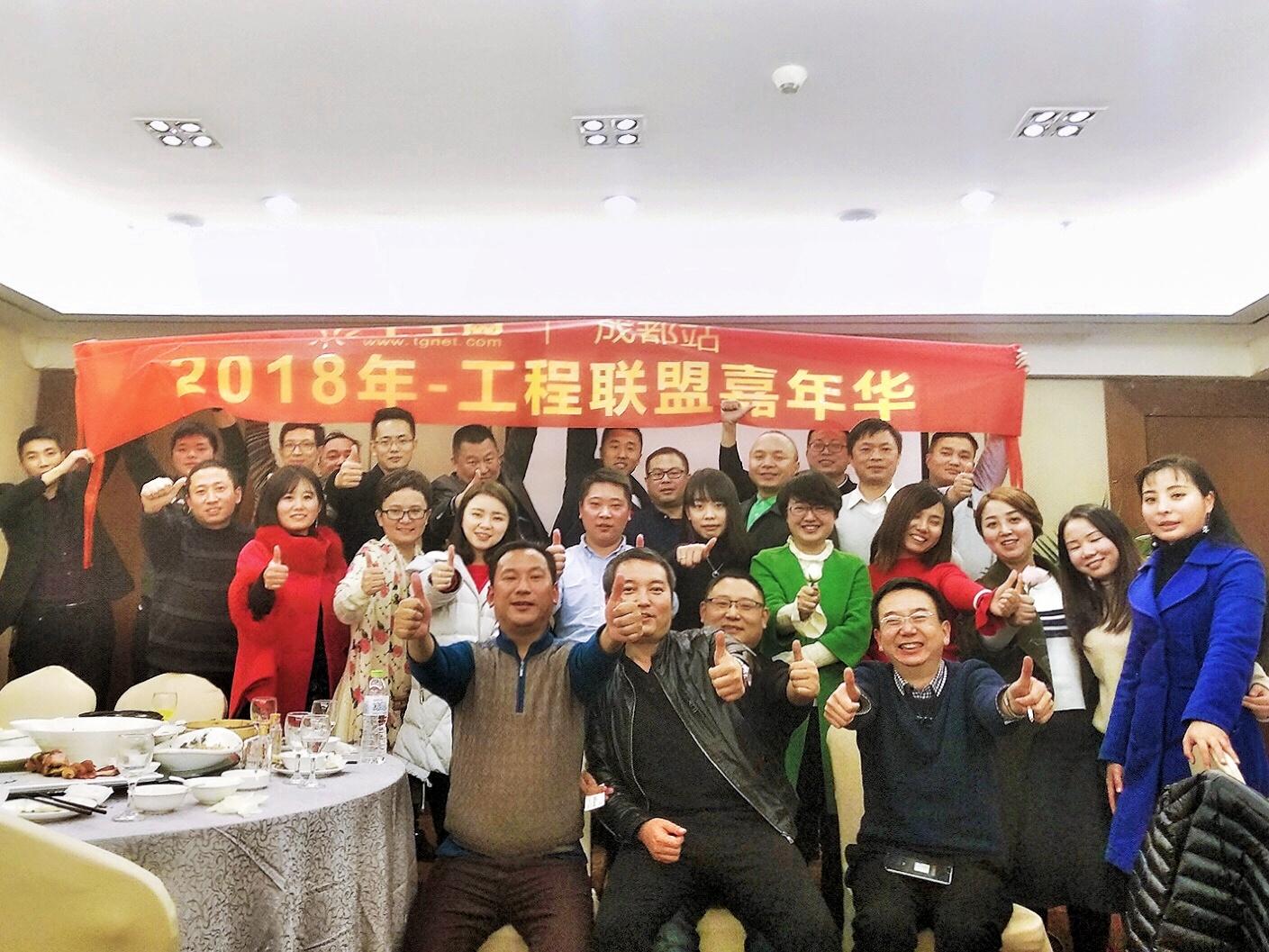 2017天工网工程联盟嘉年华——成都站