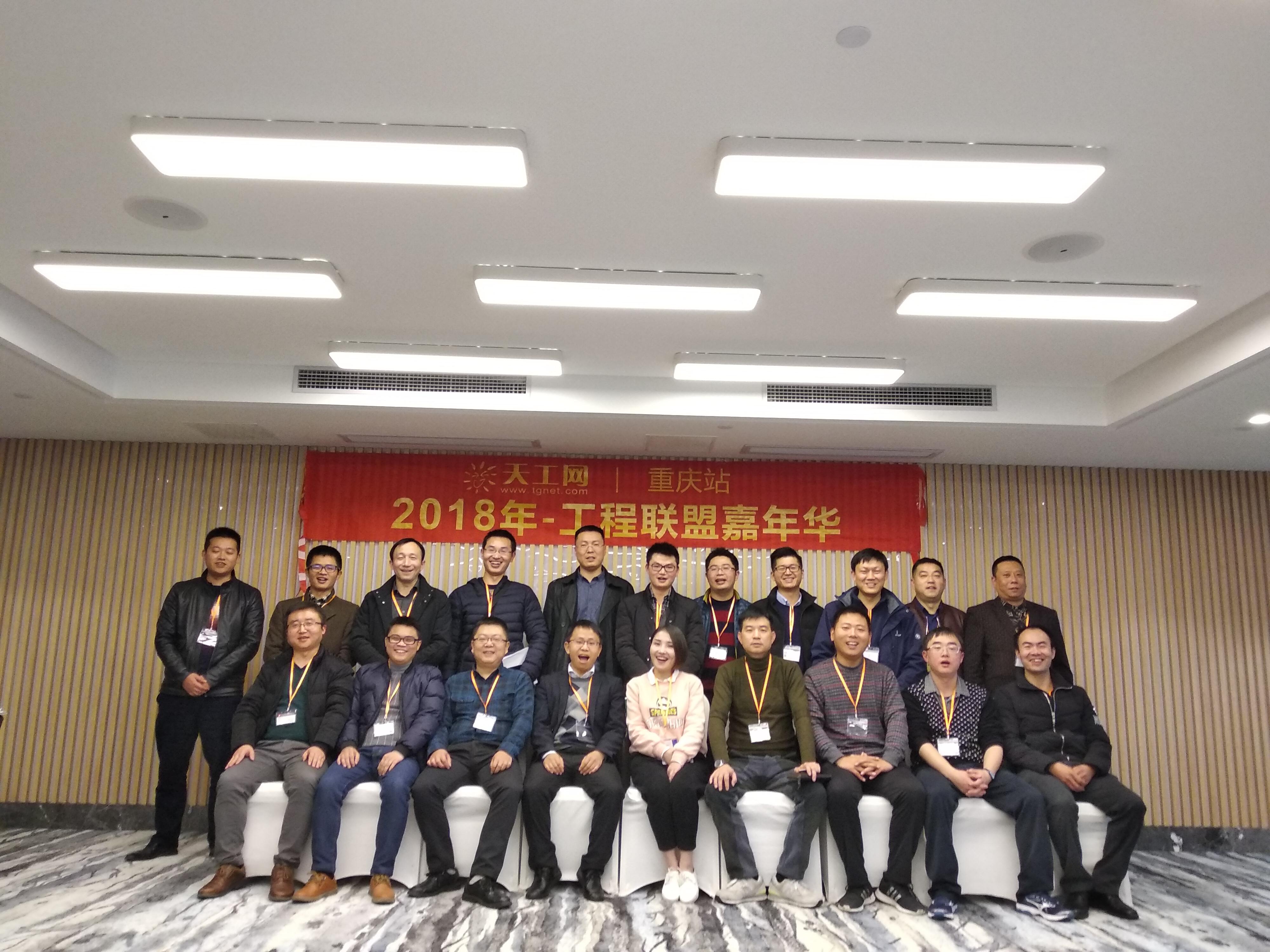 2017天工网工程联盟嘉年华――重庆站