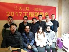 2017天工网工程联盟会——贵阳站