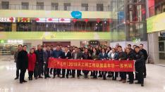 2018天工网工程联盟嘉年华--苏州站
