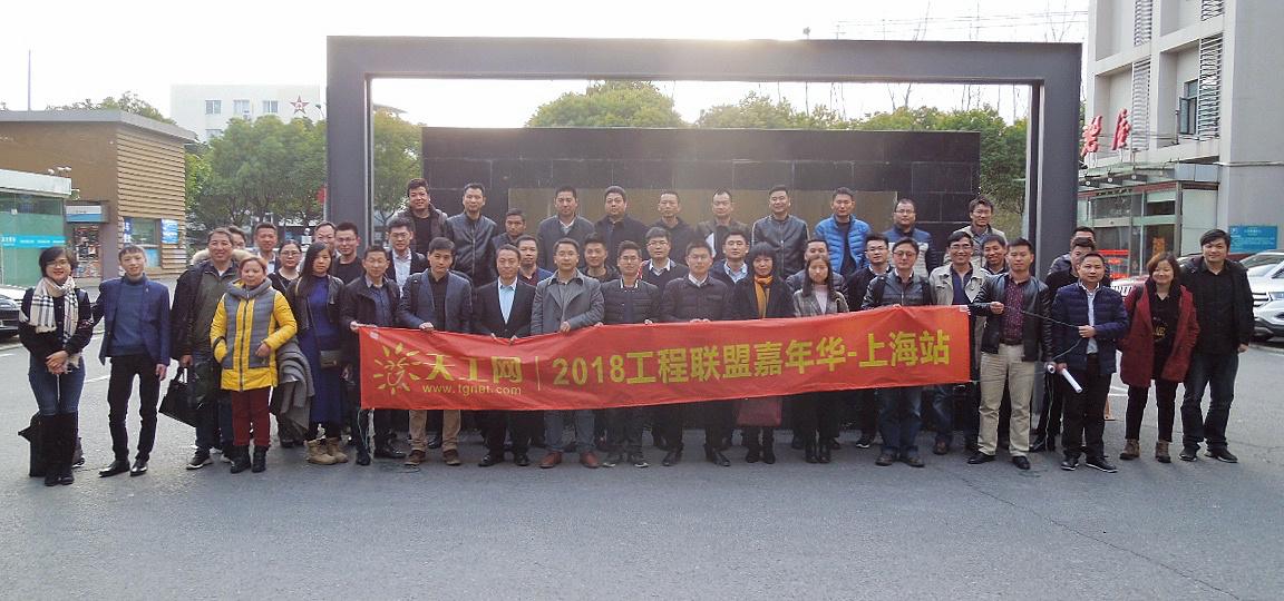 2018天工网工程联盟嘉年华--上海站
