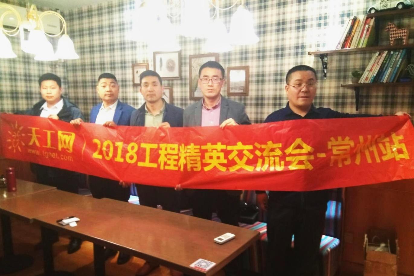 2018天工网-常州工程精英交流会(2期)