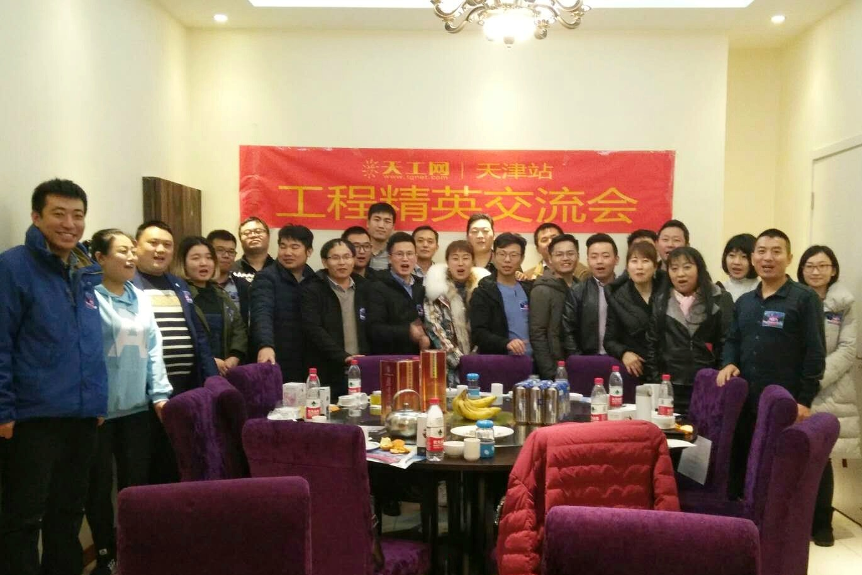 2018天工网工程联盟嘉年华――天津站
