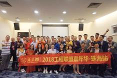 2018天工网工程联盟嘉年华――珠海站