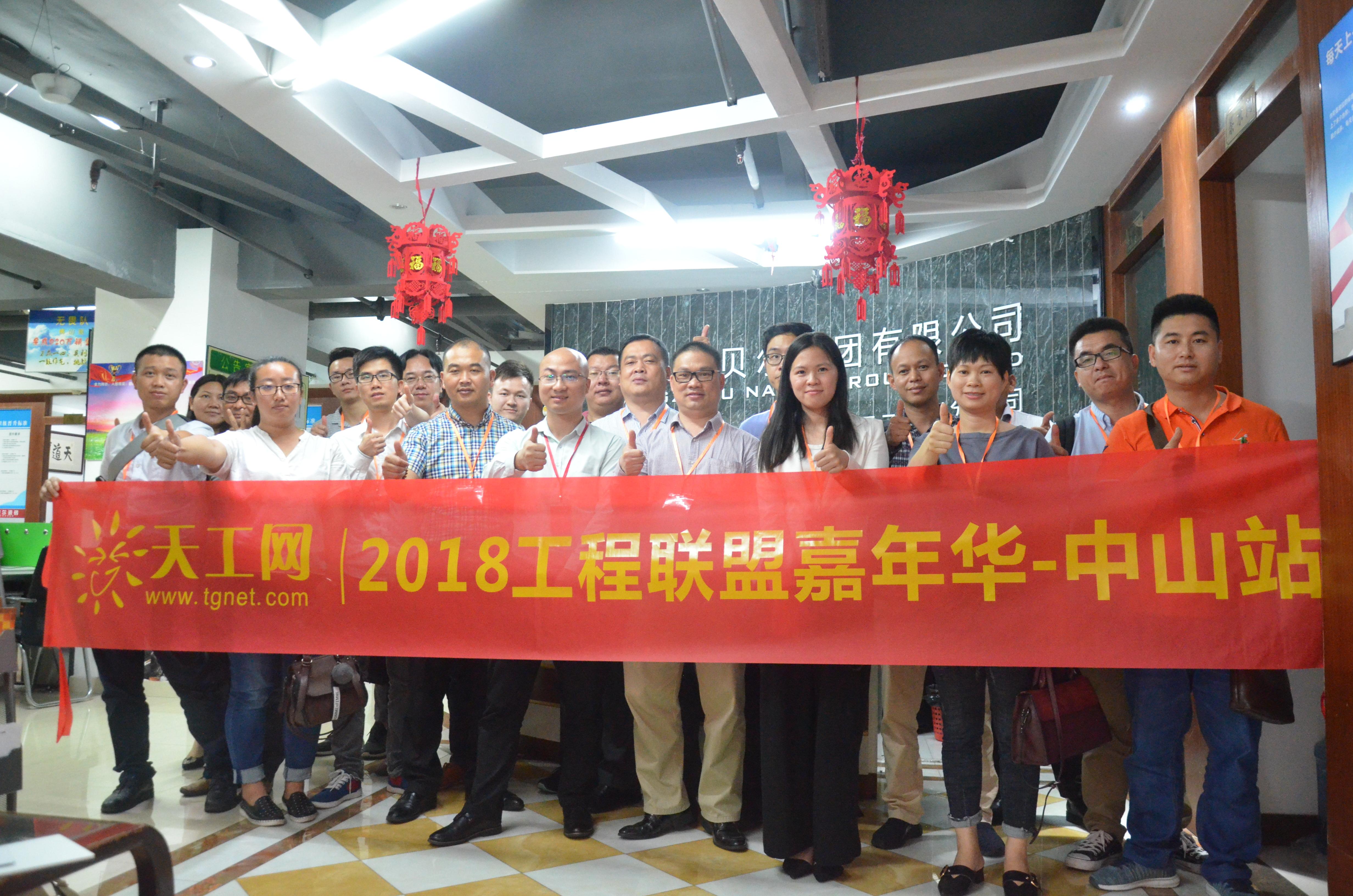 2018天工网工程交流会――中山站