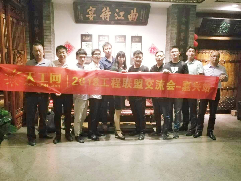 2018天工网-嘉兴工程精英交流会