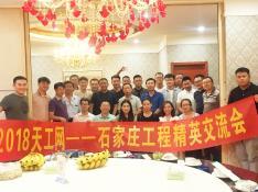 2018天工网-石家庄工程精英交流会