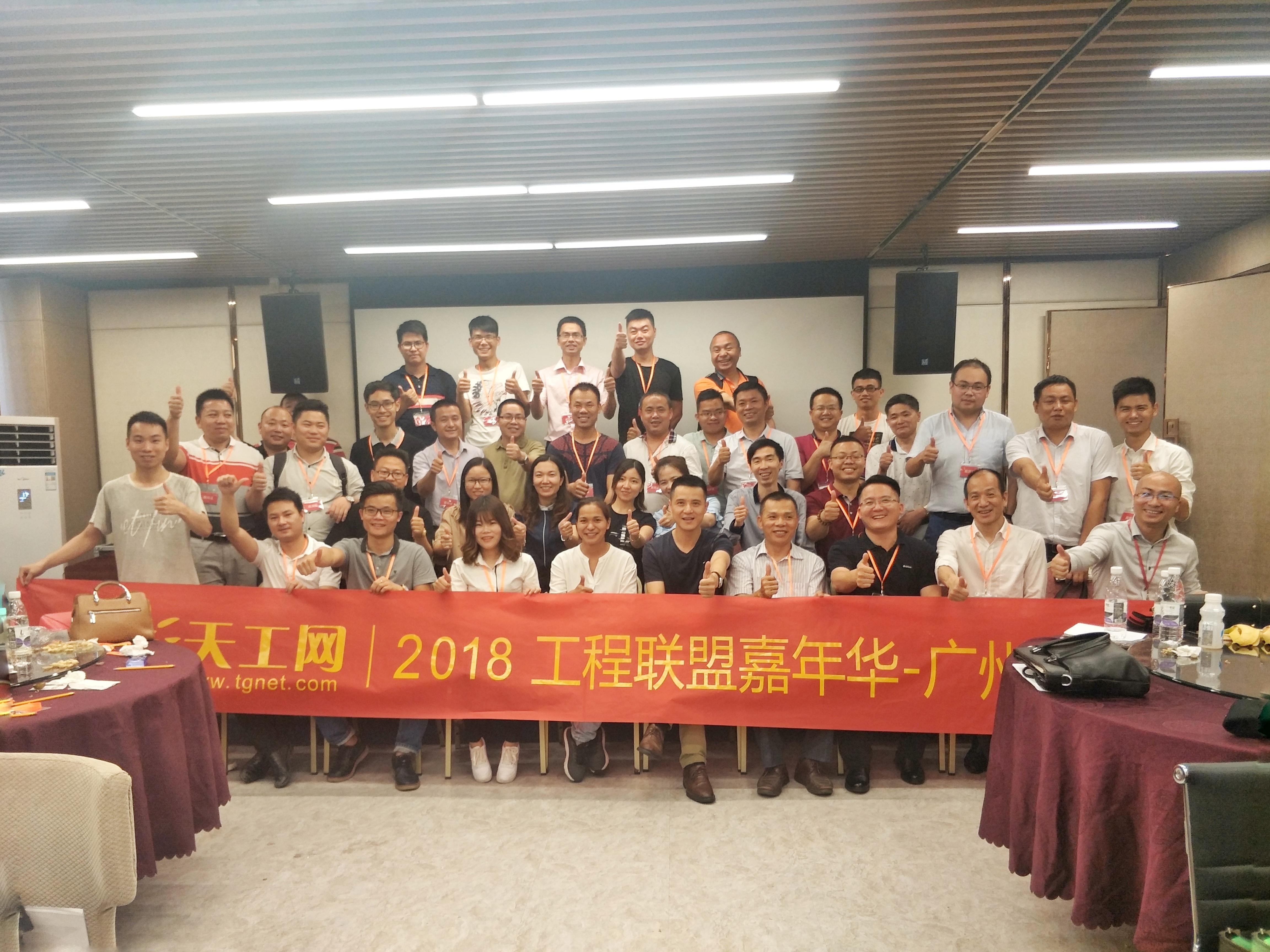 2018天工网工程联盟嘉年华――广州站