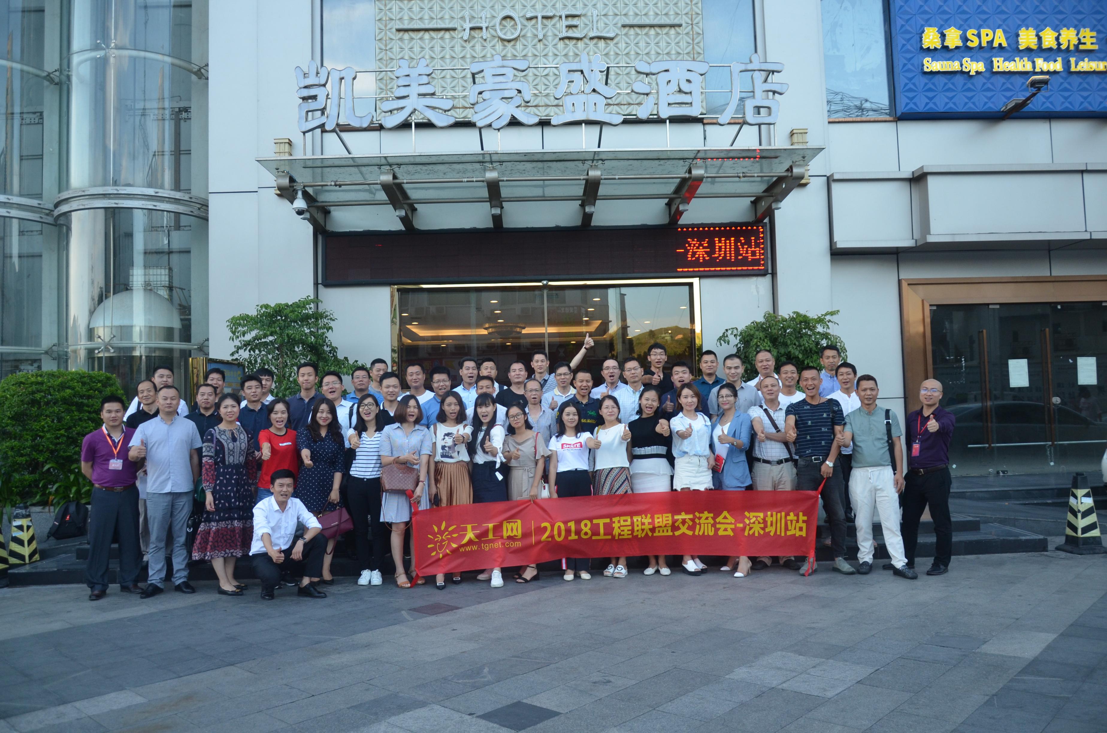 2018天工网工程联盟交流会――深圳站