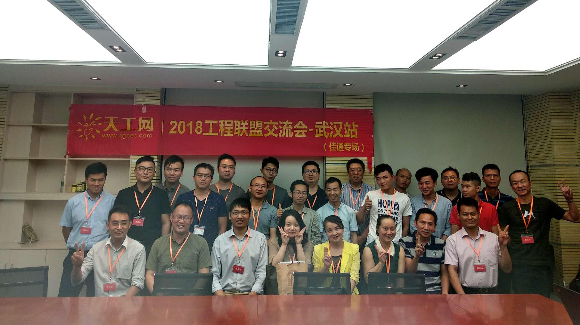 天工网―武汉工程联盟交流会(佳通专场)