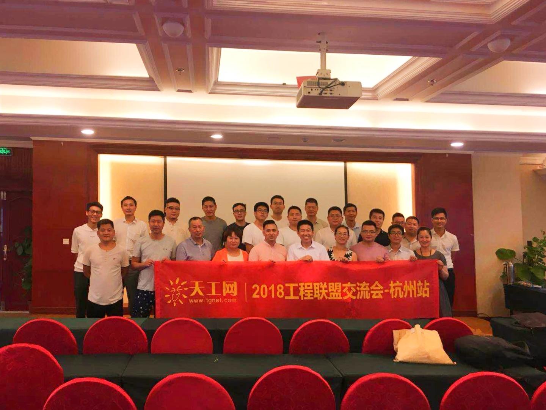 2018天工网工程联盟交流会――杭州站