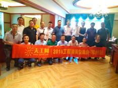 2018天工网-常州工程精英交流会