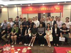 2018天工网工程联盟交流会―广州站