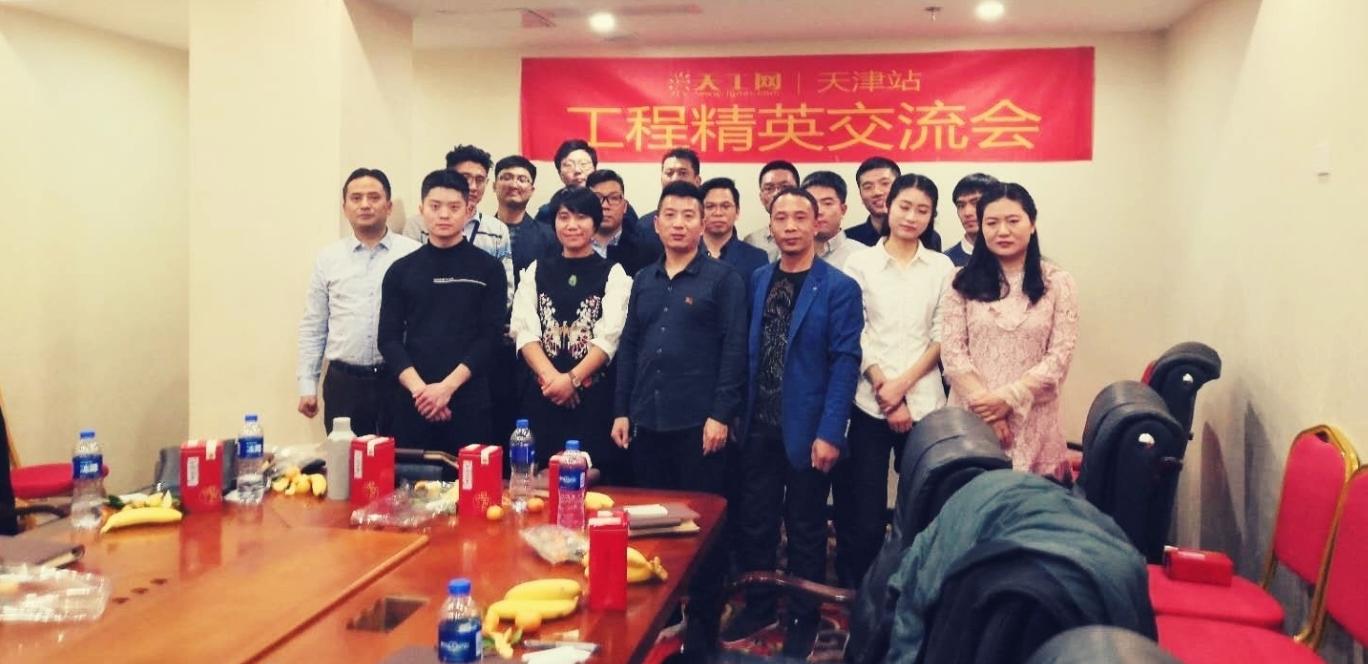 2018天工网工程联盟嘉年华―天津站