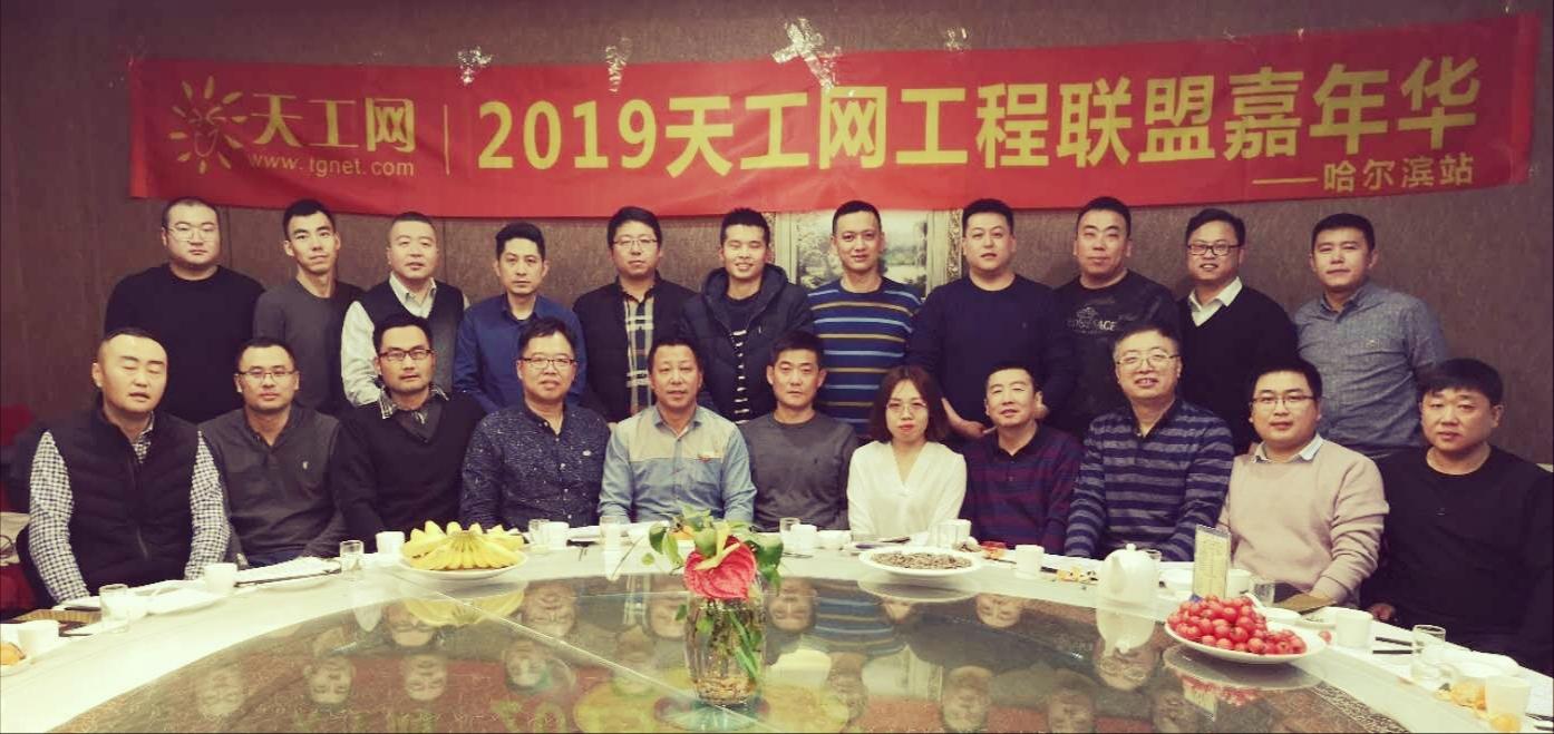 2019天工网工程联盟嘉年华―哈尔滨站