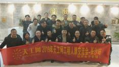 2019天工网工程人脉交流会--长沙站