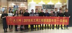 2019天工网工程联盟嘉年华―苏州站