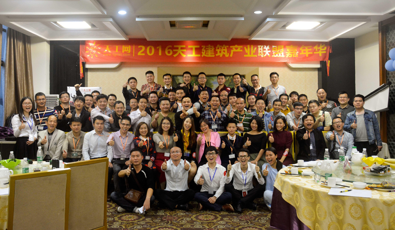 天工-2017郑州人脉工程交流聚会(二期)