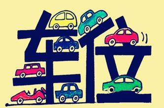【周话题】你家的车位值多少?