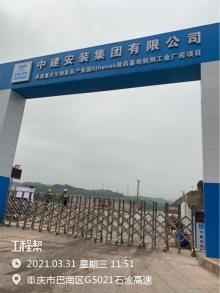 重庆市巴南区生物医药产业园Athenex制药基地制剂工业厂房项目