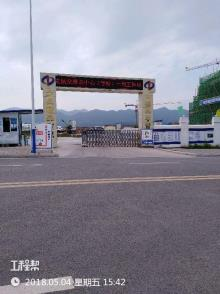 重庆市北碚区华夏航空培训中心项目