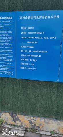 河南省实验中学建设项目(河南郑州市)