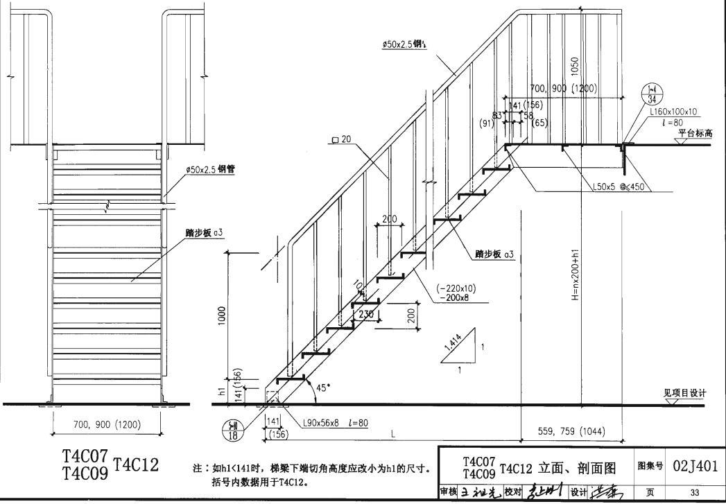 求一份楼梯钢结构图纸集