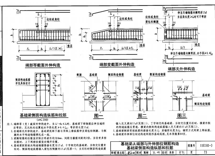 基础挑梁是参照外伸做还是参照挑梁做? |混凝土结构