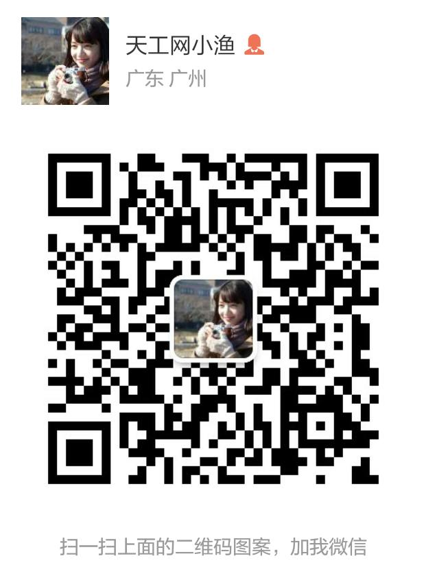 天工红娘小渔_看图王.png