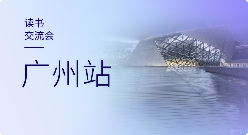 天工网工程人脉合作交流及《销售就是要玩转情商》学习沙龙—广州站
