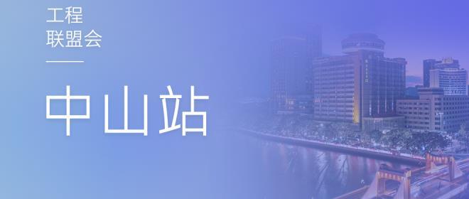 2018天工网工程交流会——中山站