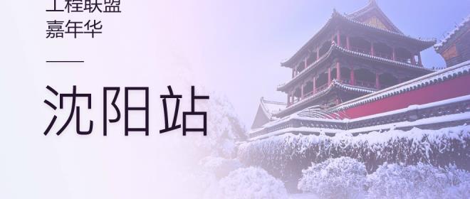 2018天工网工程联盟嘉年华—沈阳站