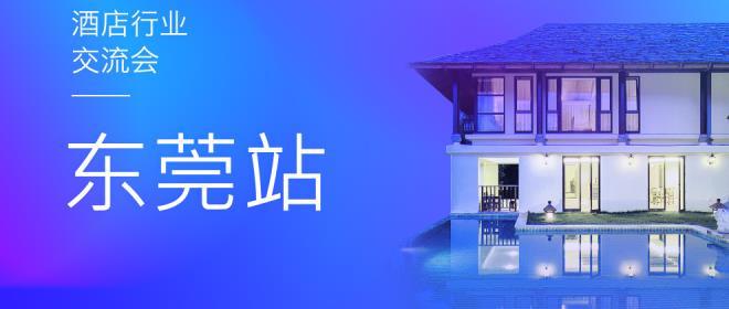 2018天工网-东莞酒店工程主题交流会(东宝专场)