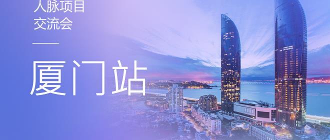 2018天工网工程人脉项目交流会--厦门站(帷森建材专场)