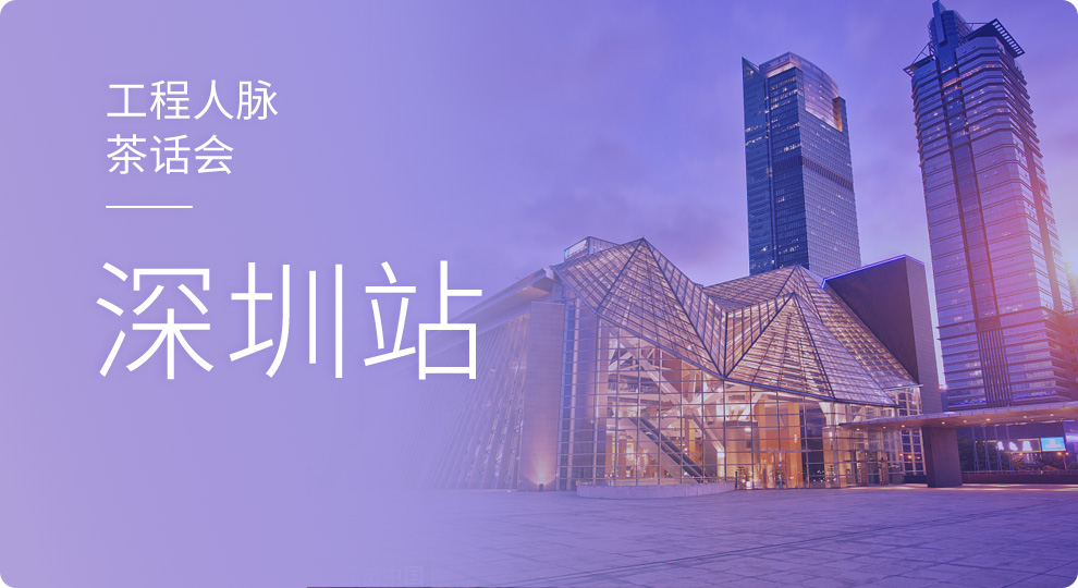 2019天工网酒店工程专题茶话会—深圳站