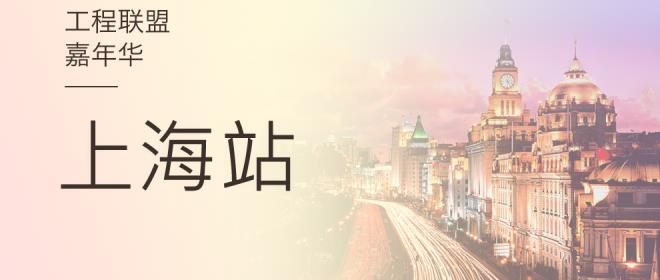 2018天工网-上海工程精英交流会