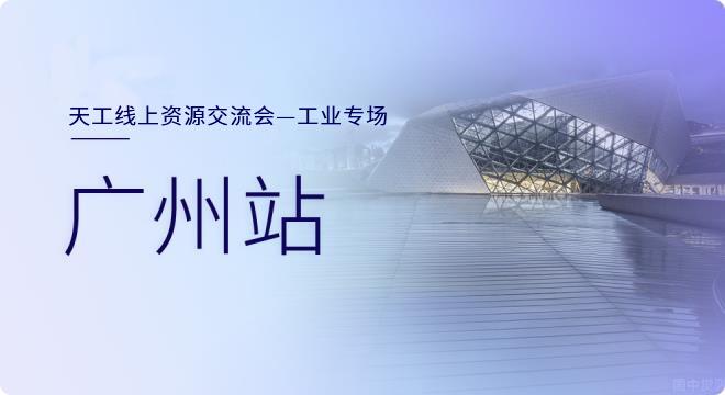 """天工""""线上""""资源交流会——广州工业专场"""