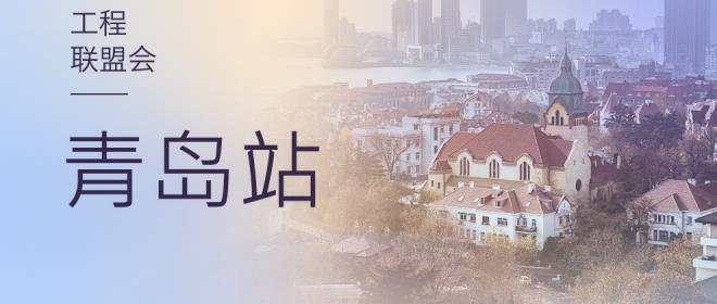 2018天工网工程联盟交流会——青岛站