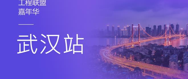 2018天工网工程联盟嘉年华—武汉站