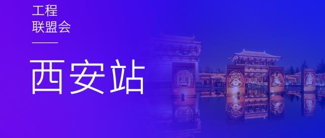 天工网工程联盟交流会--西安站(永阳科技专场)