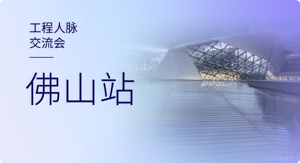 天工网工程人脉交流会-佛山站